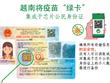 """图表新闻:越南将疫苗""""绿卡""""集成于芯片公民身份证"""