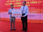"""越南2015年下龙""""橙毒剂——良知与公理""""展会开展"""