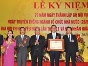 越南内务部成立70周年纪念典礼在河内举行