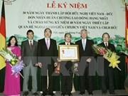 越德友好协会荣获一级劳动勋章