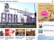 越南通讯社隆重举行中文新闻网开通5周年纪念仪式