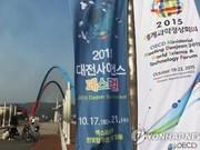 2015年世界科技论坛在韩国大田广域市举行