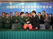 越中陆地边境口岸管理合作委员会第三次会议在北京举行