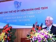 越南和平委员会历届领导人见面会在河内举行