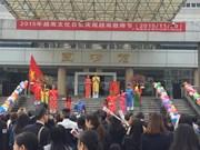 越南文化节在中国桂林举行