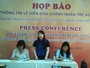 东盟与中日韩年轻企业家面向可持续发展