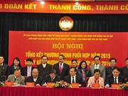 发挥越南祖国阵线中央委员会和各政治社会团体执委会的政治联盟和自愿性联合会作用