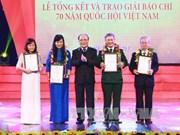 越南国会成立70周年新闻奖揭晓