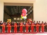 越南和平省二号同占水电站竣工发电