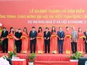 庆祝越共十二大的许多工程落成投运