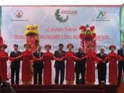 越南清化省蓝山高技术农业研究中心竣工投运