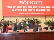 越南五大城市签署竞赛契约