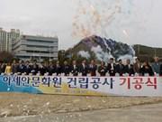 东盟文化馆在韩国釜山市动工兴建