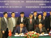 越老财政部签署合作协议