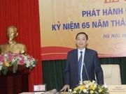 越南国家银行发行纪念钞
