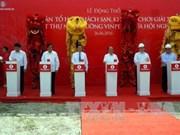 越南北中部地区首个5星级酒店、别野和大型娱乐场项目正式动工兴建