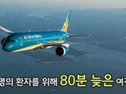 为救援韩国公民越南航空公司延迟起飞