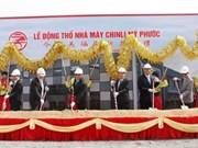 中国台湾投资者在平阳省投资兴建美福鞋底生产厂