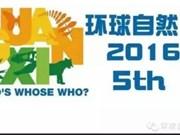 越南在环球自然日国际比赛中喜获金牌