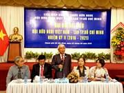 胡志明市越老友好协会为该市与老挝各地方搭建友谊桥梁
