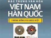 《越韩文化异同》一书问世