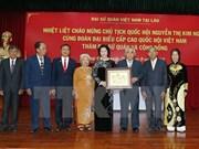 国会主席阮氏金银:越南驻老大使馆应成为旅老越南人的共同之家