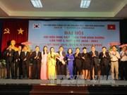 越南与韩国友好协会平阳省分会进一步加强越韩两国友谊