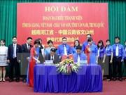 越南河江省与中国云南省文山州青年加强交流合作