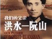 《我们的父亲洪水—阮山:中越两国将军》一书正式亮相