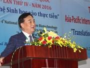 越南促进研究与应用生物技术