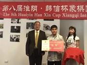 第八届淮阴韩信杯象棋国际名人赛:越南棋手莱李兄摘银