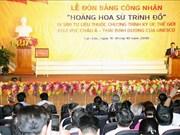 越南《皇华使程图》被列入UNESCO世界记忆文献遗产名单