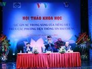 """""""保持越南语在大众媒体上的纯洁性""""学术研讨会在河内举行"""