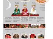 越南三府祀母信仰成为世界遗产