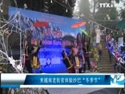 """来越南老街省体验沙巴""""冬季节"""""""