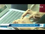 越南成为全球颇具吸引力的电子商务市场