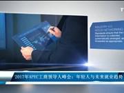 2017年APEC工商领导人峰会: 年轻人与未来就业趋势