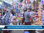 越南产的圣诞装饰品颇受胡志明市消费者的青睐
