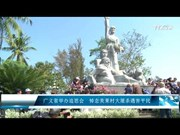广义省举办追思会 悼念美莱村大屠杀遇害平民