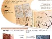 图表新闻:越南《皇华使程图》被列入世界记忆名录