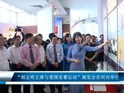 """""""胡志明主席与爱国竞赛运动""""展览会在河内举行"""