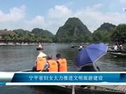 宁平省妇女大力推进文明旅游建设