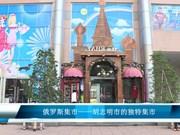 俄罗斯集市——胡志明市的独特集市