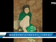 越南画家绘画作品在国际拍卖会上以高价成交