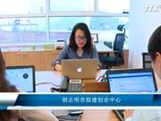 胡志明市拟建创业中心