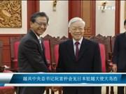 越共中央总书记阮富仲会见日本驻越大使大岛浩
