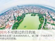 图表新闻:河内不可错过的目的地
