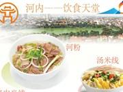 图表新闻:河内——饮食天堂