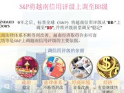 图表新闻:S&P将越南信用评级上调至BB级