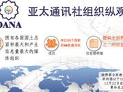 图表新闻:亚太通讯社组织纵观